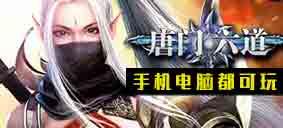 唐门六道3D(H5)